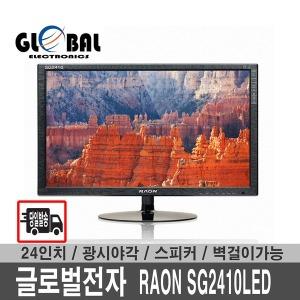 글로벌전자 RAON SG2410 HDMI 광시야각