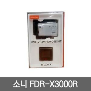 SONY 액션캠 FDR-X3000R (256GB 패키지) - FC