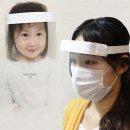 아동 어린이 길이조절 페이스쉴드 안면보호구 보안면