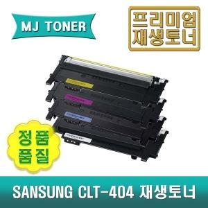 CLT-K404S 재생토너 SL-C483 SL-C483W SL-C483FW (MJ)