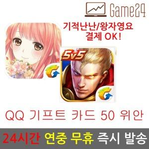 중국 QQ 큐큐 코인 캐쉬 카드 큐삐 Q삐 충전 50위안