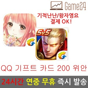 중국 QQ 큐큐 코인 캐쉬 카드 큐삐 Q삐 충전 200위안