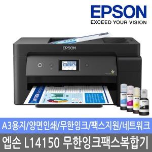 엡손 L14150 잉크포함 무한잉크복합기 팩스복합기