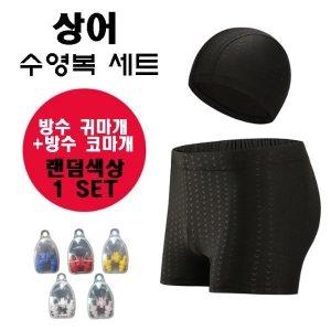 남성 수영복 세트 남자수영복 수영모자 귀마개 코마개