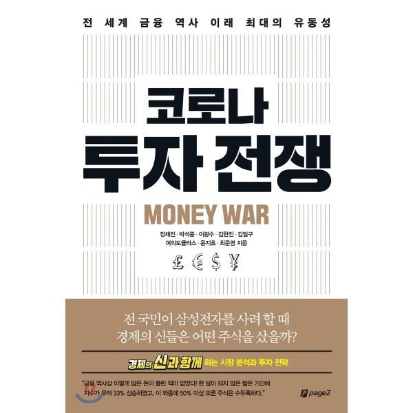 코로나 투자 전쟁 : 전 세계 금융 역사 이래 최대의 유동성