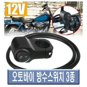 오토바이 LED 핸들바 방수 스위치 전동킥보드 1구 2구