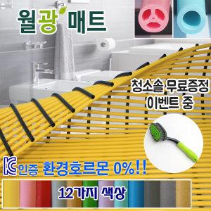 감사이벤트중/항균/미끄럼방지매트/욕실매트