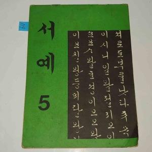 6090추억의 옛날 국민학교 교과서 (119) 1977년 서예5