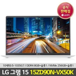 LG 그램15 15ZD90N-VX50K 빅스마일 마지막 특가128만