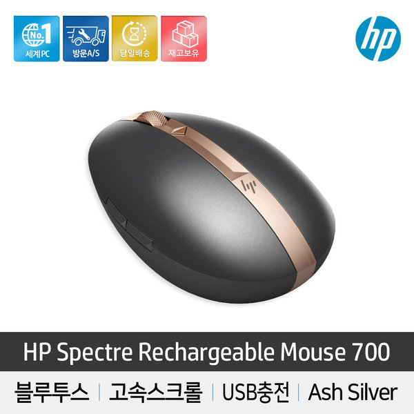 Spectre Rechargeable Mouse 700 AshSilver 최종 5.8만