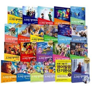 길벗이지톡 스크린 영어회화 낱권 선택구매 (전21종)