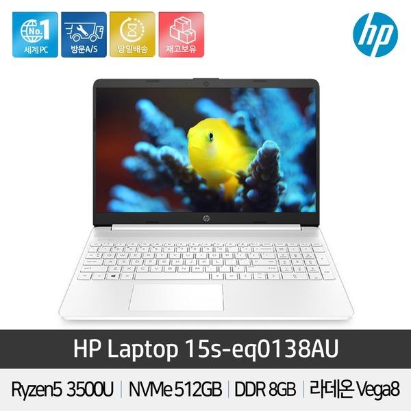 HP Laptop 15s-eq0138AU 추가 쿠폰증정 최종가 56만