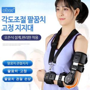 팔꿈치보호대 각도조절 팔꿈치지지대 보조기 재활