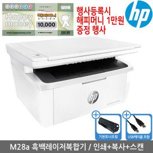 HP M28a 흑백 레이저 복합기 출고가능/KH