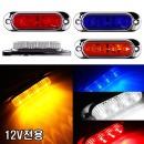 12V LED차폭등/차폭등/사이드램프/코너등/화물차용품