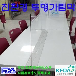 친환경 투명가림막 일자형 아크릴 가림막 가림판