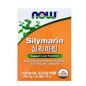 NOW 나우푸드 실리마린 1000mg x 60캡슐(60일분)