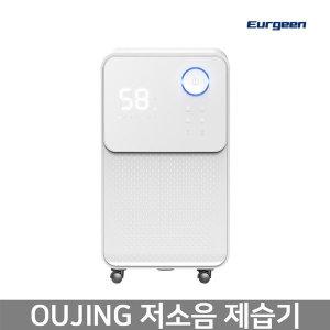 OUJING 저소음 제습기 OJ128E 36db/스마트 터치/멀티