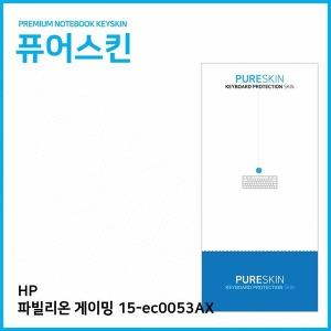 E.HP 파빌리온 게이밍 15-ec0053AX 키스킨