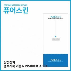 E.삼성전자 갤럭시북 이온 NT950XCR-A58A 키스킨
