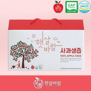 예산 햇살바람사과생즙 사과즙 사과액기스 사과주스