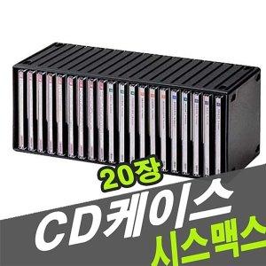 시스맥스 92111 CD 케이스 20장 CD정리케이스 CD케이