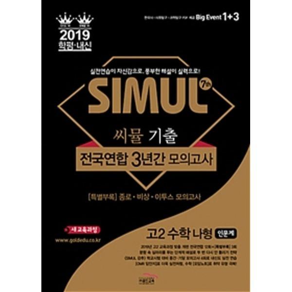 골드교육 Simul 씨뮬 7th 기출 전국연합 3년간 모의고사 고2 수학 나형 (2019)