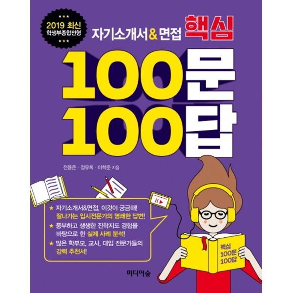 미디어숲 자기소개서 앤 면접 핵심 100문 100답 (2019)