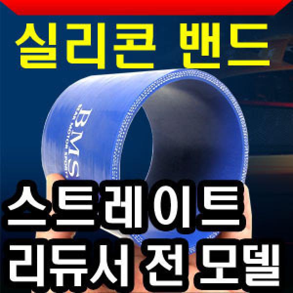 BMS 실리콘밴드-전모델/9900원~/리듀서/엘보/곰스피드