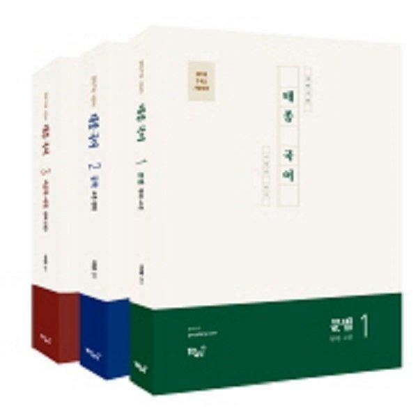 태종 국어     /(전3권/2018 7.9급 시험대비/이태종/하단참조)