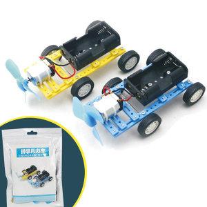 풍력자동차 만들기 과학실험키트 상자 키트 과학