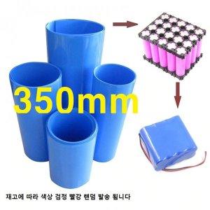 수축필름 열 수축튜브 350mm_튜브 배터리수축필름
