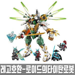 C1739 레고 호환 닌자고 로이드의 타이탄 로봇 로이드