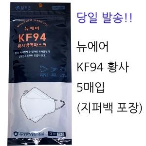 KF94 참조은 황사마스크 5매입 대형 뉴에어 약국