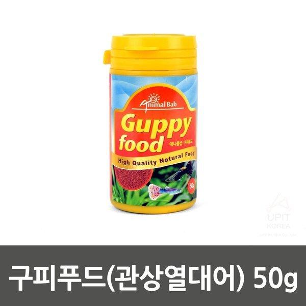 구피푸드 관상열대어 50g 물고기밥 애완관상어사료 관