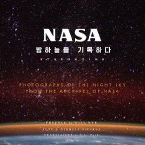 NASA 밤하늘을 기록하다