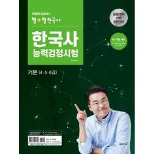 큰별쌤 최태성의 별 별 한국사 한국사능력검정시험 기본(4·5·6급)