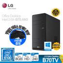 사무용 6세대 중고컴퓨터 B70 i3-6100 8G SSD240 Win10