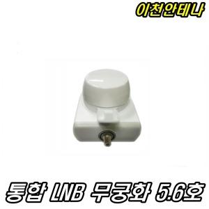 통합 무궁화5.6호 LNB 수신기 무료 위성안테나설치 HD