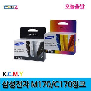T)  삼성전자 INK-M170 SCX1360 SCX1365 검정잉크