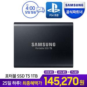 포터블 외장 SSD T5 1TB MU-PA1T0B/WW 혜택가 145270