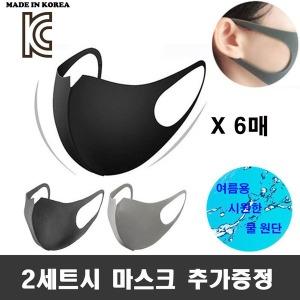 국산 빨아쓰는 3D 입체 천 마스크 6매 KC인증 여름용