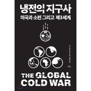냉전의 지구사 : 미국과 소련 그리고 제3세계  오드 아르네 베스타
