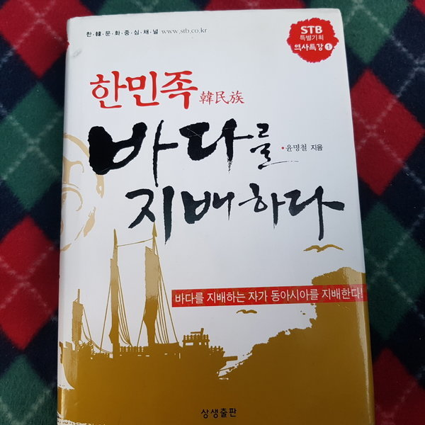 상생방송 역사특강.한민족 바다를 지배하다/상생.2011