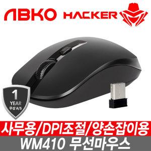 IAK_ABKO WM410 무선마우스 사무용/DPI조절/양손잡이