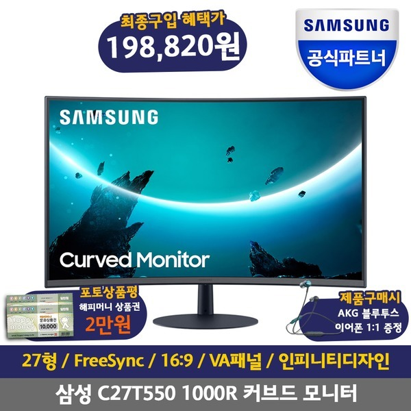 C27T550 27형(68.8cm) 주사율 75Hz 커브드 LED 모니터
