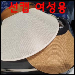 네파 NEPA 선캡 남성용 여성용/코스트코