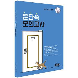 문동균 한국사 문단속 모의고사 (2020)  한국사는문동균   문동균   9급.7급