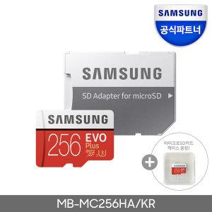 공식인증 MicroSD EVO PLUS 256GB MB-MC256HA/KR