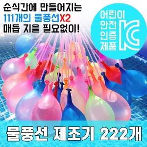 다발 물풍선제조기 111개 2세트 222개 물풍선만들기